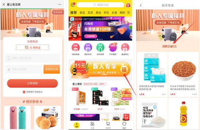爱上街app,新用户专享福利5元优惠券撸实物 薅羊毛 第2张