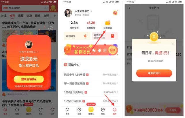 看新闻赚零花钱靠谱吗?想看app能赚多少钱? 手机赚钱 第2张