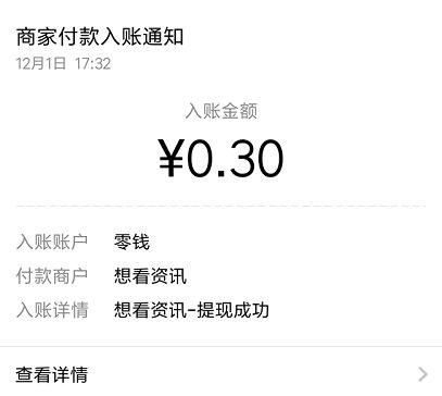 看新闻赚零花钱靠谱吗?想看app能赚多少钱? 手机赚钱 第3张