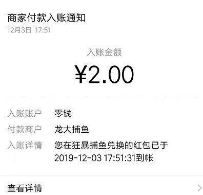 捕鱼赚钱平台,狂暴捕鱼赚金版app 网络赚钱 第4张