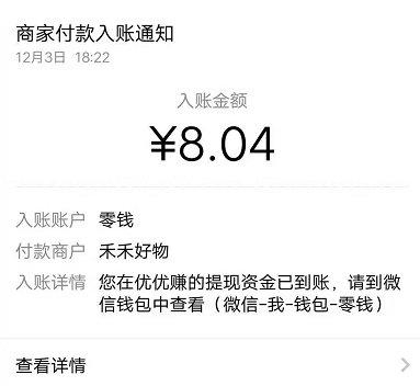 优优赚手机阅读转发赚钱app,新用户登录送0.3元提现秒到 手机赚钱 第2张