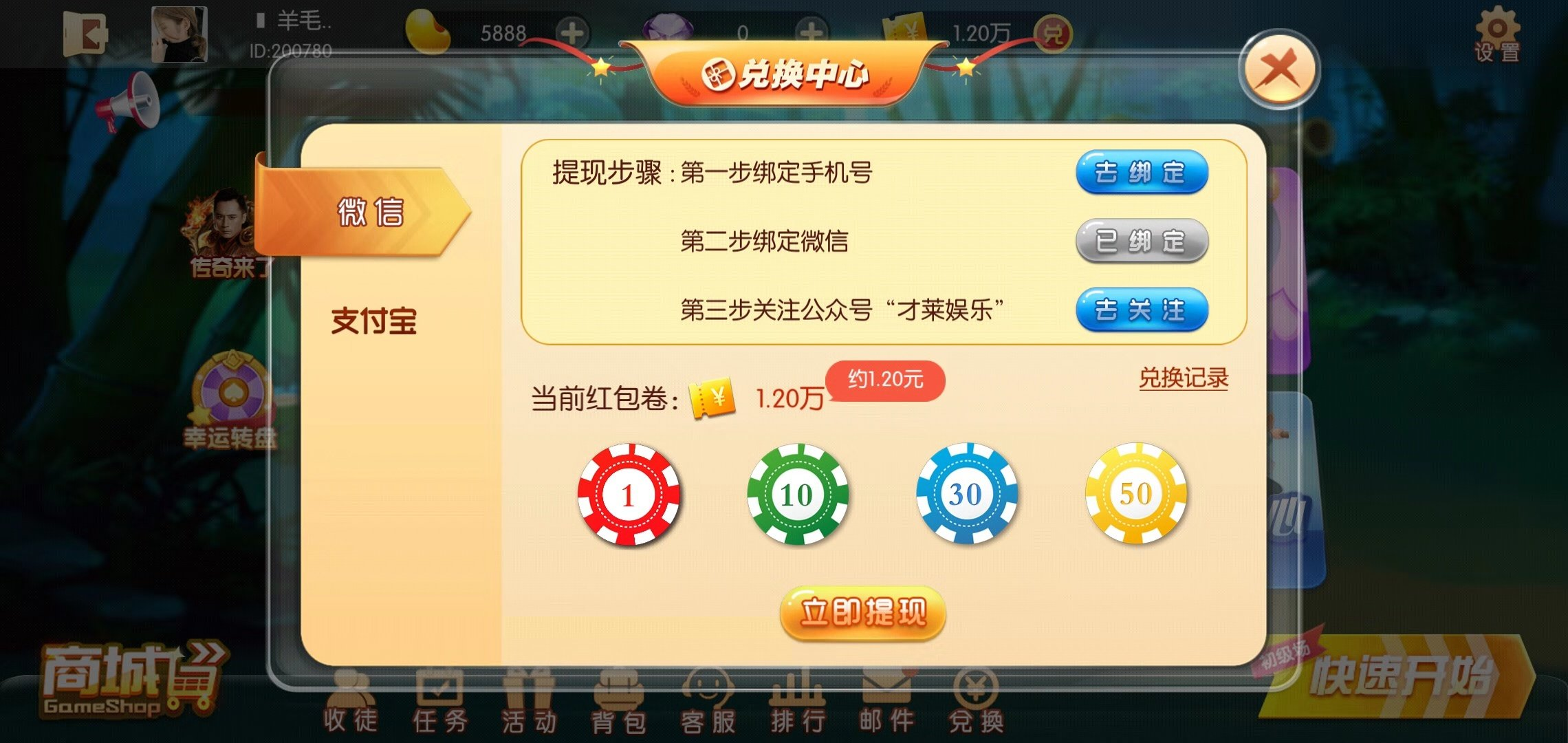 手机斗地主游戏赚钱,财来娱乐赚金版app 薅羊毛 第3张
