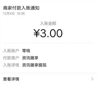 网上最火手机赚钱软件,资讯随享转发文章单价0.3元起 手机赚钱 第3张