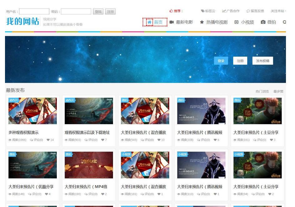 92game帝国CMS电影视频在线播放网站源码 自适应手机端