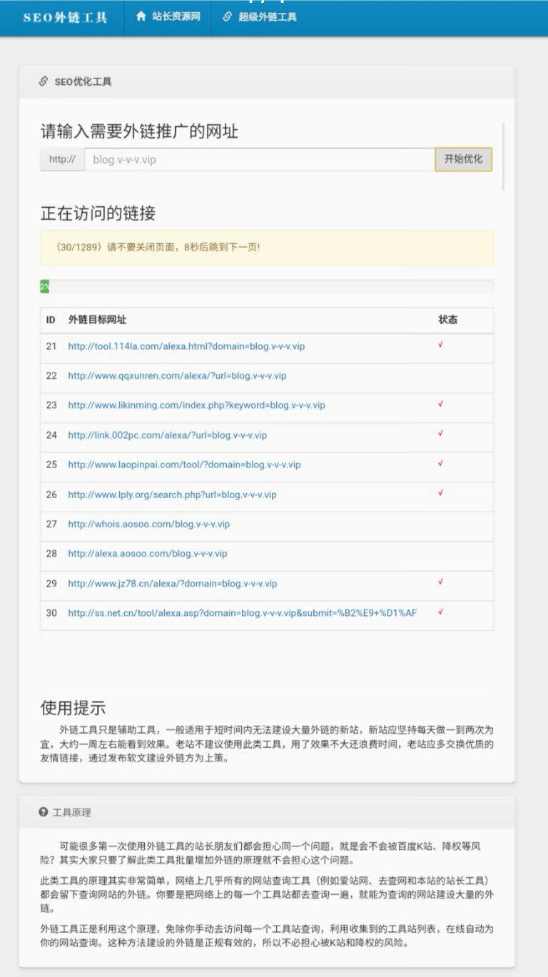 SEO网站全自动发布外链PHP工具源码