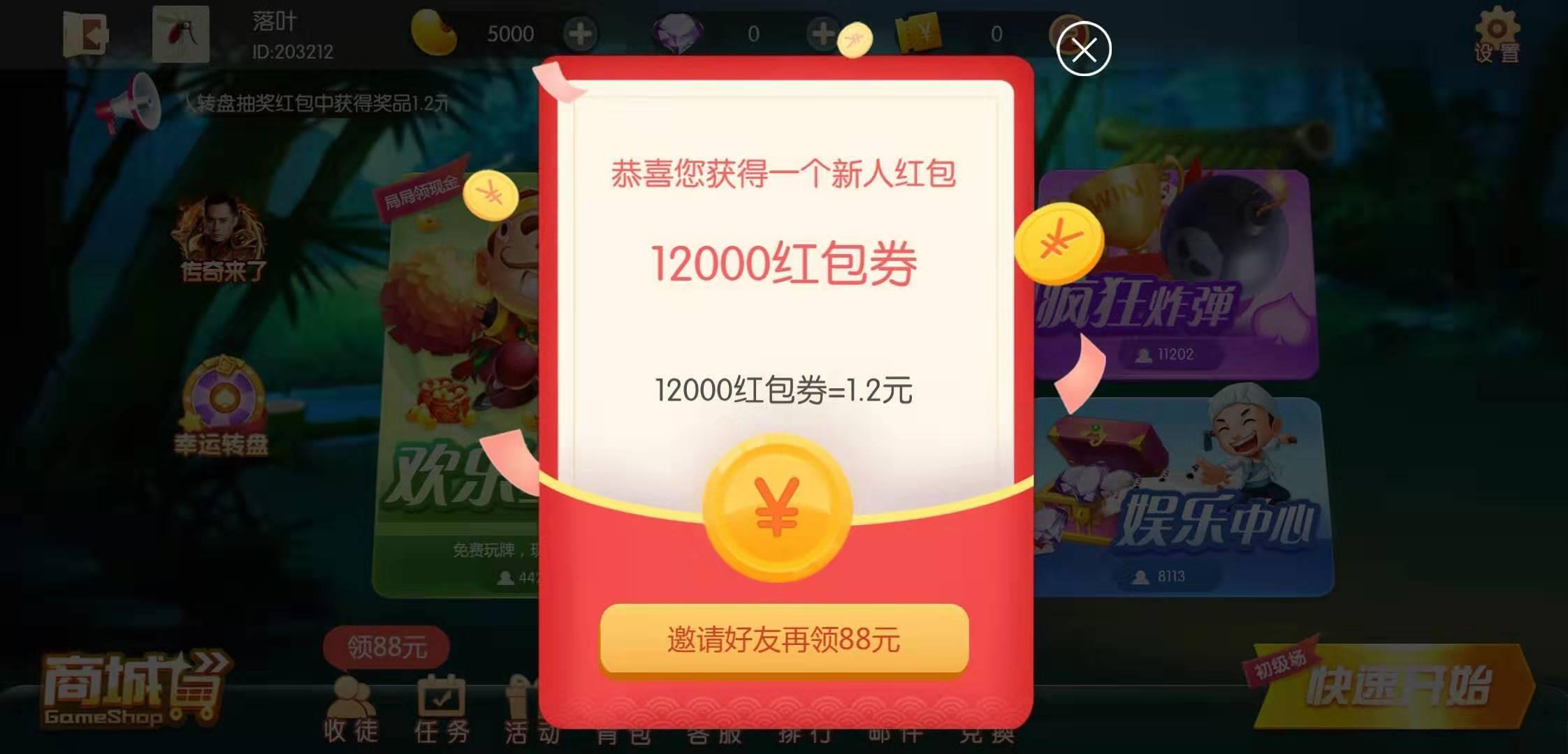 财来斗地主,新用户下载APP赢2局斗地主秒提1元