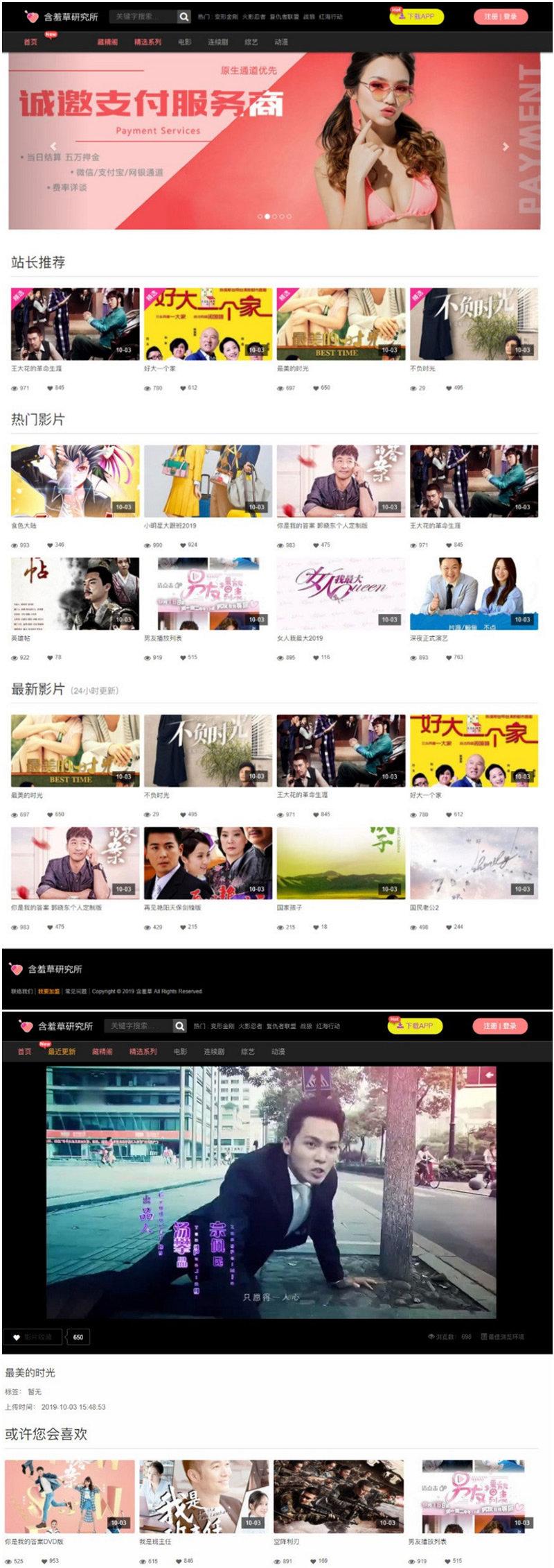 含羞草在线视频电影影视网站源码 自适应手机版 苹果cmsV10模板