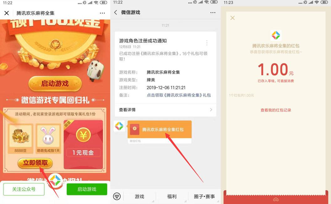 1元红包提现活动有哪些?腾讯欢乐麻将新用户登录秒提1元红包 手机赚钱 第2张