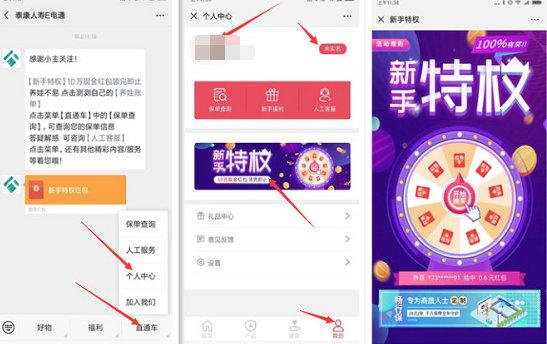 泰康人寿E电通公众号,注册实名送微信红包(亲测1.8元)