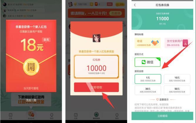 游戏赚现金红包app,闲来象棋新用户下载提现1元秒到账 网络赚钱 第2张