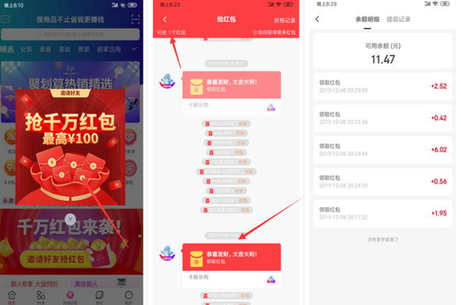 卡豚乐购app,邀请好友抢红包现金提现无门槛 薅羊毛 第2张