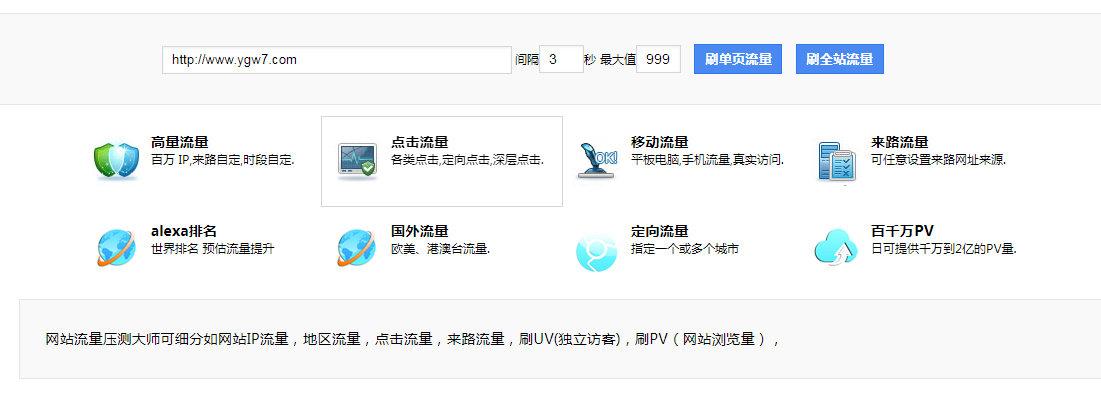 一款网页在线刷pv和ip的源码