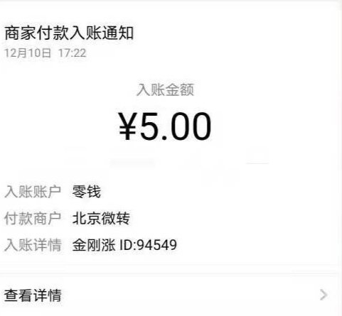 利用手机轻松赚零花钱app,金刚涨转发文章单价0.3元起 手机赚钱 第3张