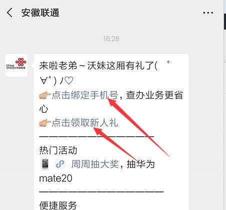 关注公众号:安徽联通 秒到两个红包 红包活动 第2张