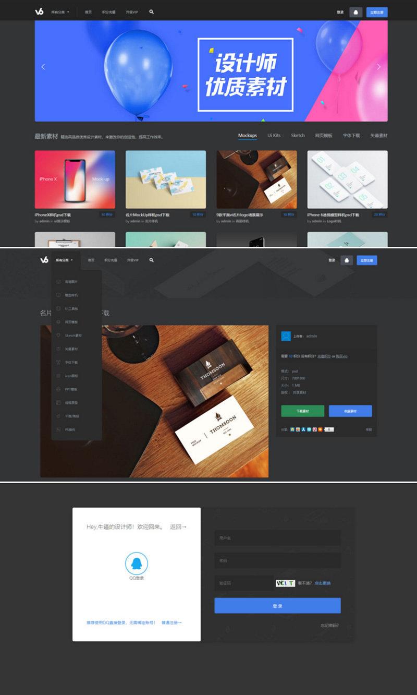 黑色精美仿v6design设计素材图片资源下载网站源码 织梦dedecms网站模板