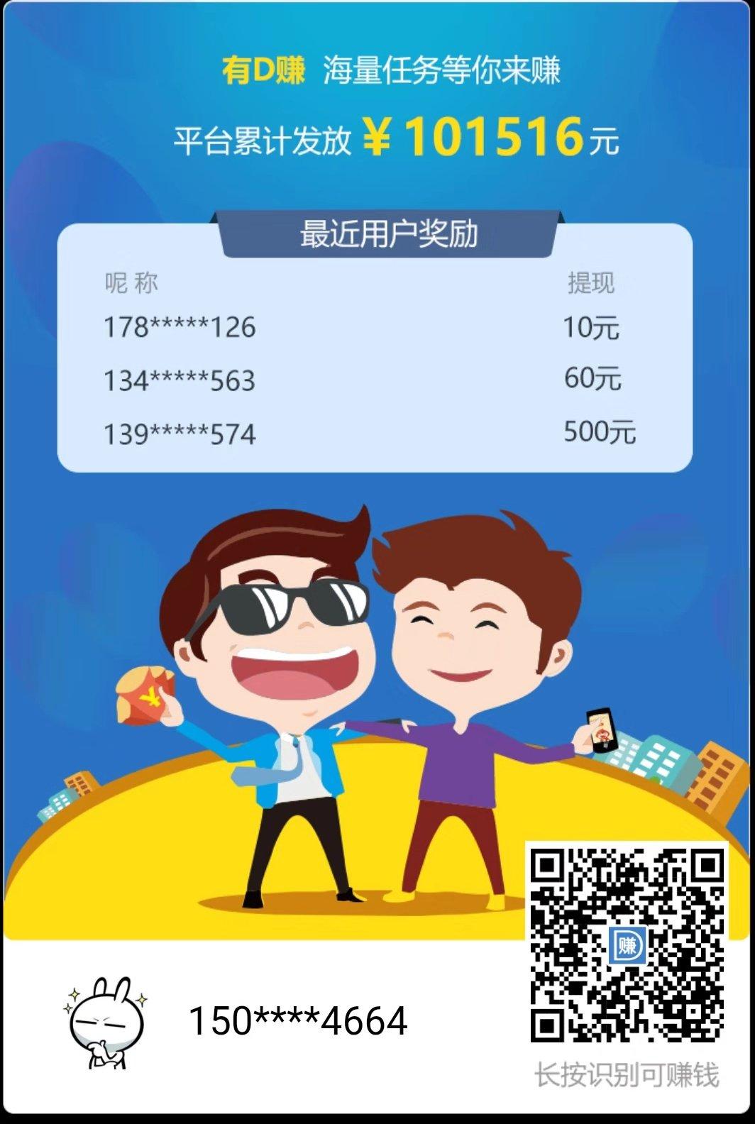 试玩赚钱软件那个好,靠谱的试玩软件推荐有D赚app 手机赚钱 第1张