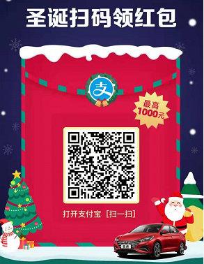"""支付宝薅羊毛项目,参与""""圣诞嘉年华""""领随机现金红包"""