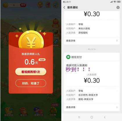 手机赚钱游戏APP,种菜大亨新人登陆送0.6元(秒到) 手机赚钱 第2张