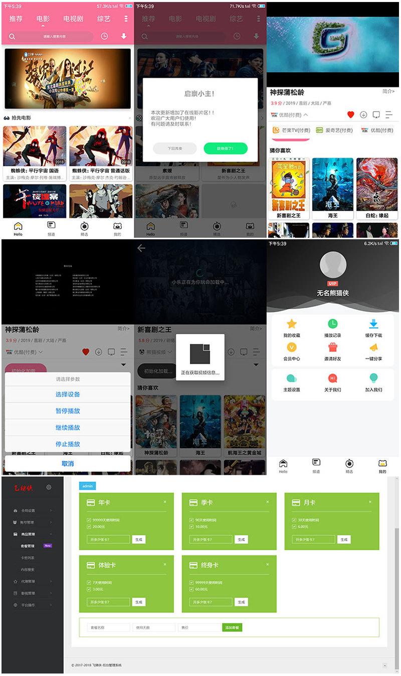 熊猫视频E4A源码 支持全面屏、含类库、验证系统打包
