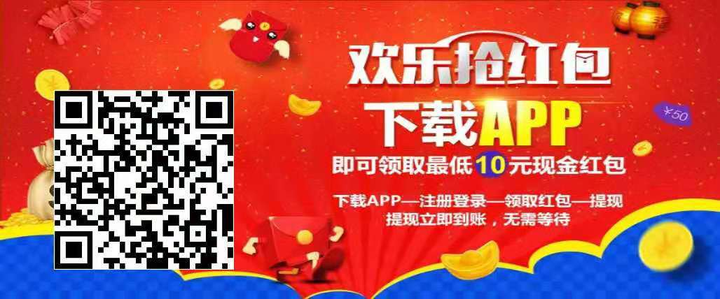 欢乐抢红包app,新用户下载登录领5-10元红包 薅羊毛 第1张