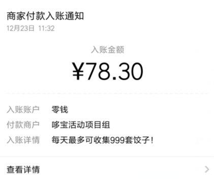 小程序赚钱,包饺子赢大奖集齐8种饺子的66元现金奖励 薅羊毛 第3张