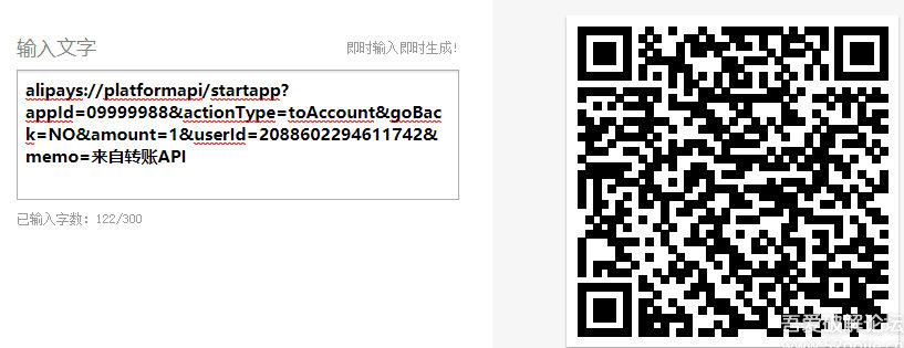 付宝个人转账API,在线生成转账二维码API