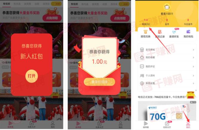 天天有内涵app,新用户下载送1元新人红包可直接提现 薅羊毛 第2张
