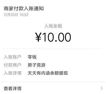 天天有内涵app,新用户下载送1元新人红包可直接提现 薅羊毛 第3张