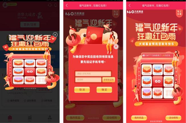 大臣基金app,元旦红包雨迎新年狂撒现金红包雨 手机赚钱 第2张
