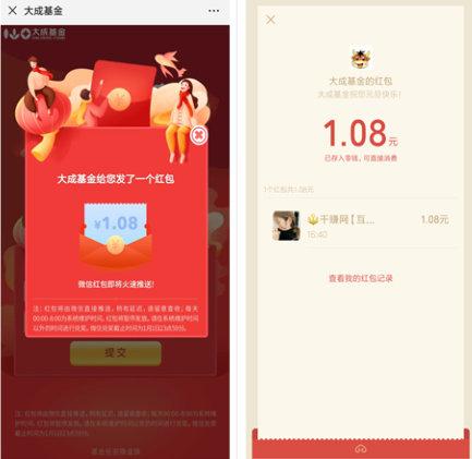 大臣基金app,元旦红包雨迎新年狂撒现金红包雨 手机赚钱 第3张