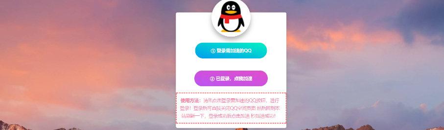 全新QQ手游加速点亮源码