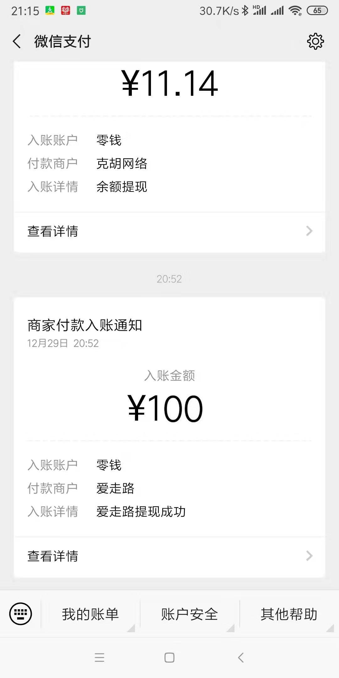 走路赚钱软件,爱走路APP新用户下载登陆送0.5元提现秒到 手机赚钱 第4张