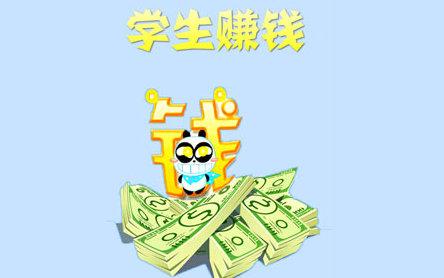 中学生赚钱的40个方法有哪些?学生无本网赚兼职项目推荐