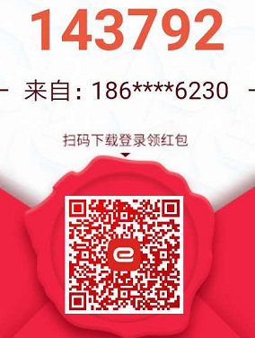 "e公司APP,参与""邀请有礼""新人登录送1.8元,邀请一人8-10元"