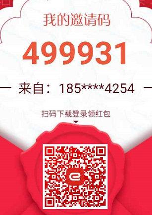 e公司APP,新用户注册填写邀请码领1.8元邀请一位8元可提现 薅羊毛 第1张