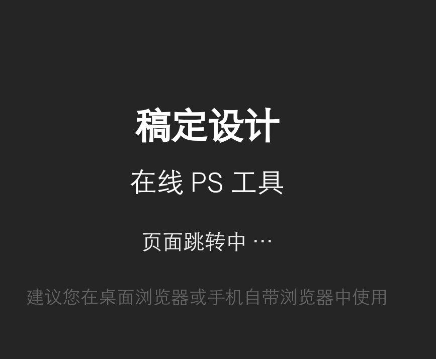 在线PhotoShop工具源码-完整可运营吸粉源码
