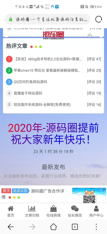 2020年新年倒计时代码!源码圈祝大家2020元旦快乐!