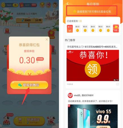 小游戏赚钱平台,多多养牛app新人下载提现0.3元秒到账 手机赚钱 第4张