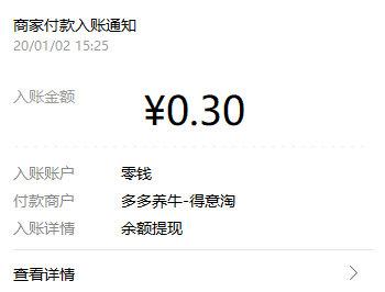 小游戏赚钱平台,多多养牛app新人下载提现0.3元秒到账 手机赚钱 第5张