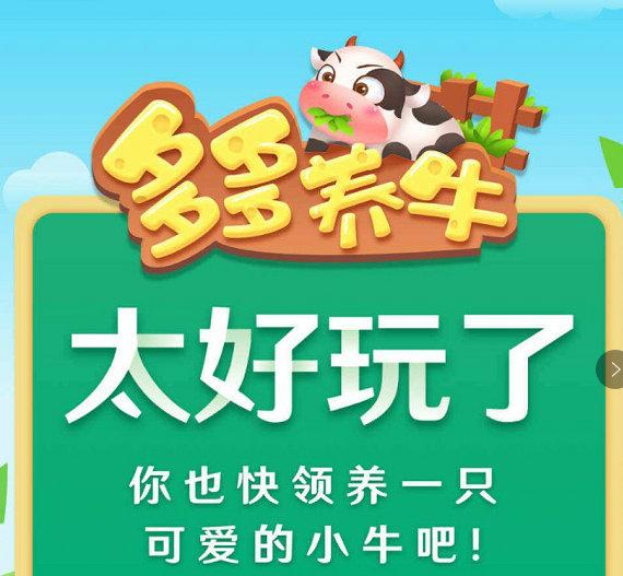 小游戏赚钱平台,多多养牛app新人下载提现0.3元秒到账 手机赚钱 第1张