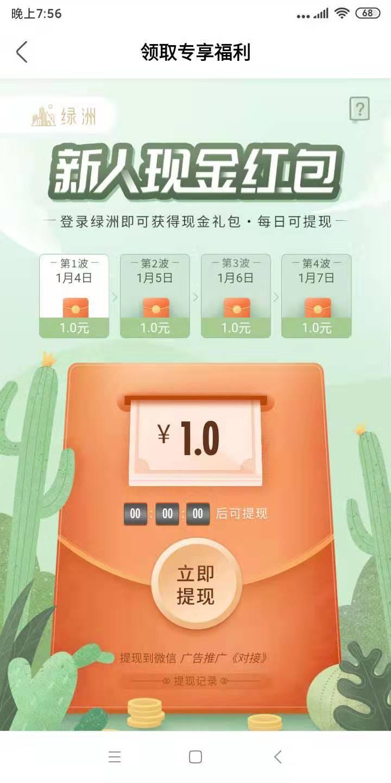 手机能赚钱的方法,绿洲APP新用户注册领1元现金,秒到 手机赚钱 第1张