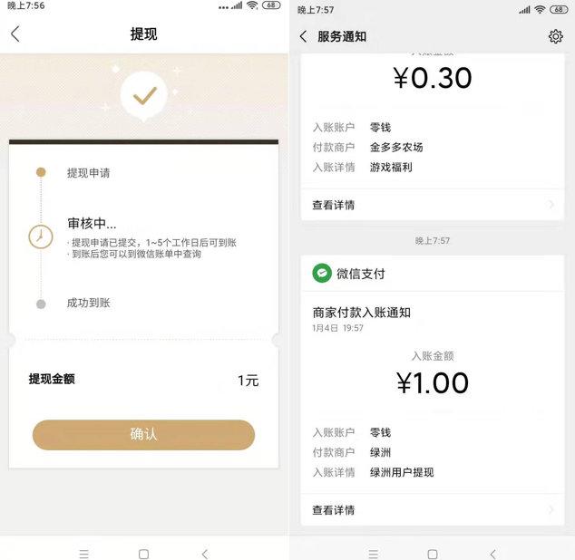 绿洲APP,新用户下载送3元现金提现秒到 薅羊毛 第2张