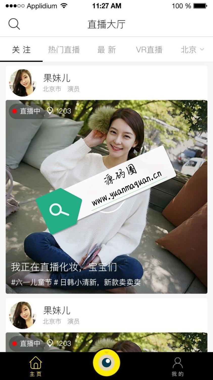 2019仿映客,花椒直播的梦蝶直播系统源码