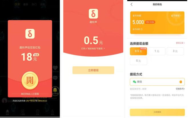趣铃声app,新人下载送0.5元提现秒到账 薅羊毛 第1张