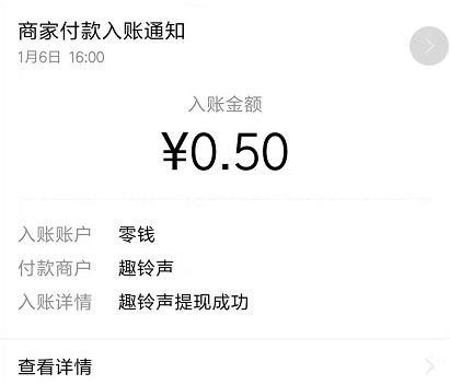 趣铃声app,新人下载送0.5元提现秒到账 薅羊毛 第2张