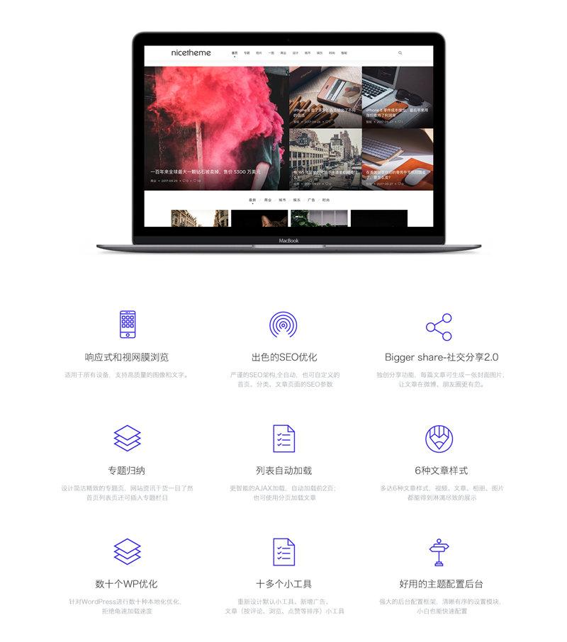 简洁自适应漂亮个人博客WordPress主题无限制Cosy 3.0
