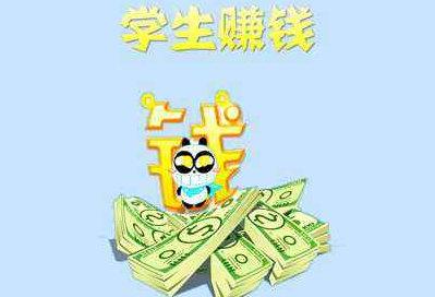学生网上怎样赚钱?网上赚钱好项目,轻松赚学费