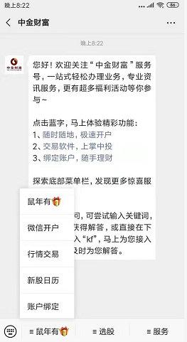 """中金财富,参与""""鼠年有鲤""""抽礼盒领随机微信红包(亲测0.3元)"""