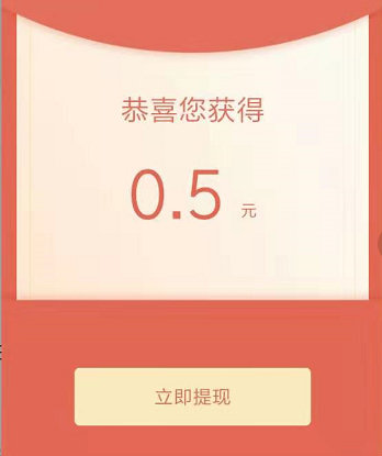惠运动APP,新用户下载登录送0.5元现金红包提现秒到 手机赚钱 第2张