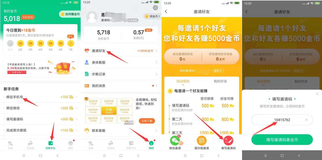 惠运动APP,新用户下载登录送0.5元现金红包提现秒到 手机赚钱 第3张